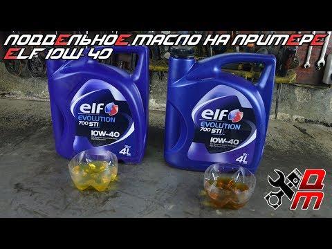 Поддельное масло на примере ELF 10W-40