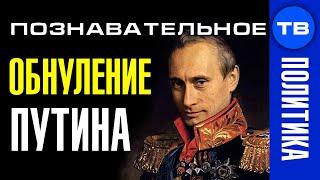 Почему обнулился Путин? (Познавательное ТВ, Артём Войтенков)