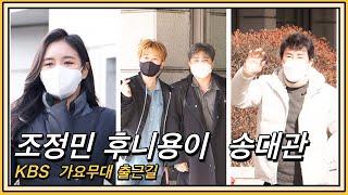 조정민-후니용이-송대관,  쌀쌀한 바람과 함께 (가요무대 출근길)