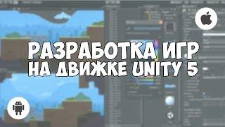 Курсы разработки игр на Unity 5 | Комплексное обучение