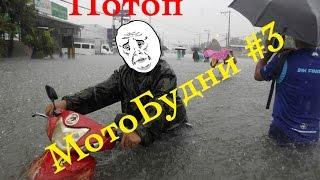 МотоБудни #3. В городе потоп. Вёсла есть?!