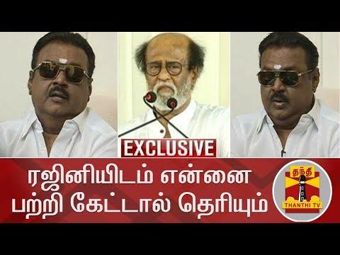 ரஜினியிடம் என்னை பற்றி கேட்டால் தெரியும் | EXCLUSIVE Interview with Vijayakanth | Vijayakanth 40