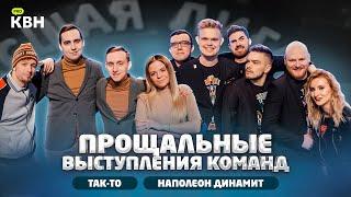 КИВИН 2020 Прощальные выступления команд КВН Наполеон Динамит и Так то Выпуск 3 проквн