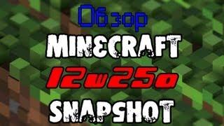 Обзор Minecraft SnapShot 12w25a