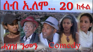 MARA E. - ሰብ ኢሎሞ - ሓገዝ ንመን , Seb Elomo Part 20. By Memhr Teame Arefaine Eritrean Comedy 2020