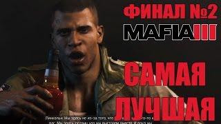 ФИНАЛ - ПРАВИТЬ ВМЕСТЕ - ЛУЧШАЯ КОНЦОВКА Mafia 3 Прохождение на русском
