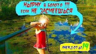 Анекдоты про дачу Природу Красоту Смешные детские анекдоты Приколы для детей ЮТУБ ВИДЕО КАНАЛ ЖЕНЯ