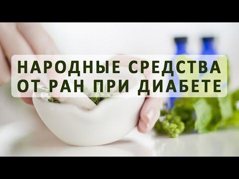 Лечение ран при сахарном диабете народными средствами