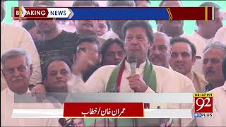 Imran Khan speech| Mandi Bahauddin  | 25 April 2018 | 92NewsHD