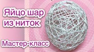 Как сделать яйцо шар из ниток своими руками - Давай Порукоделим