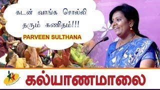 கடன் வாங்க சொல்லி தரும் கணிதம் !!! : Dr Parveen | Kalyanamalai
