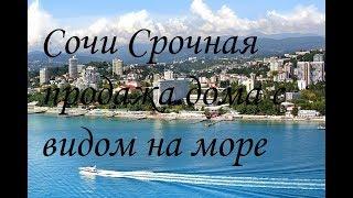 Сочи Дом 268 м с видом на море за 6,5 млн  руб
