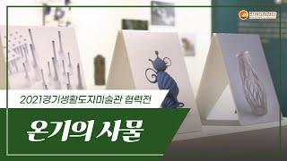 2021 경기생활도자미술관 협력전 [온기의 사물]