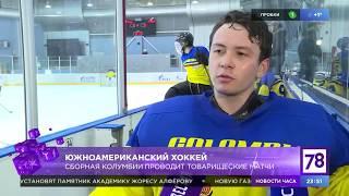 """Телеканал """"78"""" о том, как сборная Колумбии по хоккею проводит матчи в Санкт-Петербурге"""