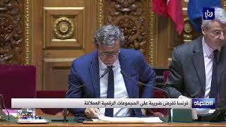 فرنسا تفرض ضريبة على المجموعات الرقمية العملاقة  - (11-7-2019)
