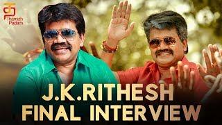 JK Rithesh Final Interview After LKG LKG Movie RJ Balaji Priya Anand Thamizh Padam