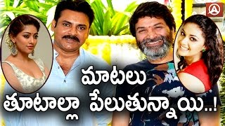 Pawan kalyan trivikram new movie loaded with punch dialogues | namaste