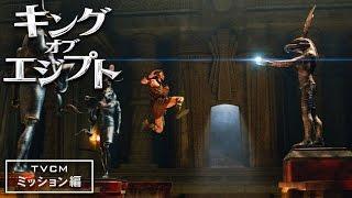 『キング・オブ・エジプト』TVCMミッション編 thumbnail