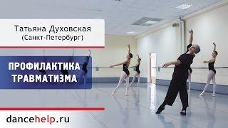 №665 Профилактика травматизма. Татьяна Духовская, Санкт-Петербург