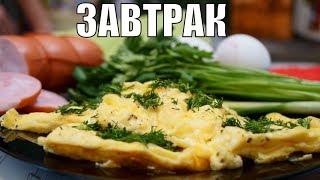 Сытный завтрак за 15 минут! Так просто и так вкусно с сыром и яйцом!