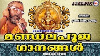 മണ്ഡലപൂജ ഗാനങ്ങൾ    Hindu Devotional Songs   Ayyappa Devotional Audio Jukebox