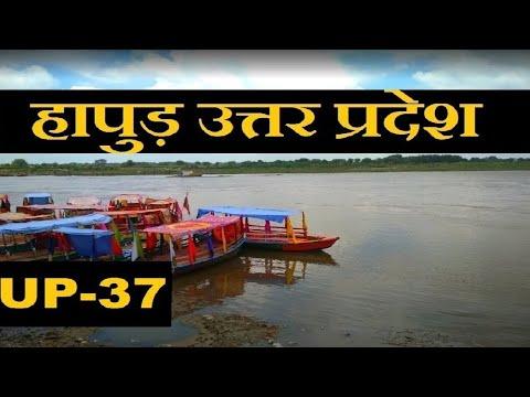 Life in Hapur District of Uttar Pradesh  | Hapur Junction