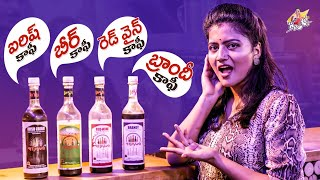 I Tried Beer,Red Wine & Viski Coffees | Different Types Of Coffees | Coffee Making | Jyothakka