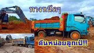 งานโหดๆทางหนึดๆ ชีวิตต้องสู้ Dump trucks Excavator