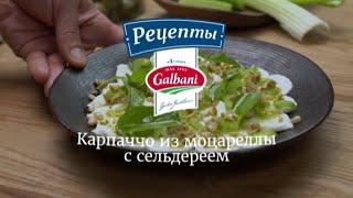 Карпаччо из моцареллы с сельдереем - рецепты с Galbani