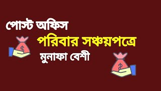 How to invest savings papers in bd poribar sanchayapatra in