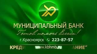 Хакасский муниципальный банк_3D_реклама(Заказать изготовление рекламы: 25kadr-producton@mail.ru., 2016-05-31T07:48:33.000Z)