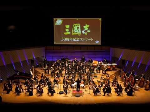 「三國志」30周年記念コンサート CD -- 12 -「真・三國無双2」生路 ~CIRCUIT~