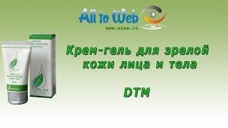 Косметический крем-гель серии DTM для зрелой кожи лица и тела(Косметический крем-гель серии DTM для зрелой кожи лица и тела http://www.atow.ru/Product/Krem-gel-DTM-dlya-zreloj-kozhi-lica Показания..., 2013-11-04T09:06:19.000Z)
