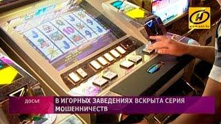 Игорных аферистов задержали в Минске