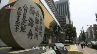 大河ドラマ 新選組 2004年 新選組を行く 第三十六話 西郷隆盛と勝海舟.