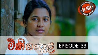 Minigandela Sirasa TV 25th July 2018 Ep 33 [HD] Thumbnail