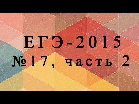 ЕГЭ 2015 ДЕМО по математике (профильный уровень) № 15-а