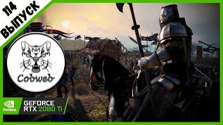 18 Conquerorand39s Blade Говорят нас ждут премиум отряды