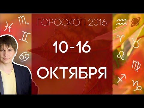 гороскоп 10 - 16 октября 2016 Резкая революция полнолуния 15 и 16 октября