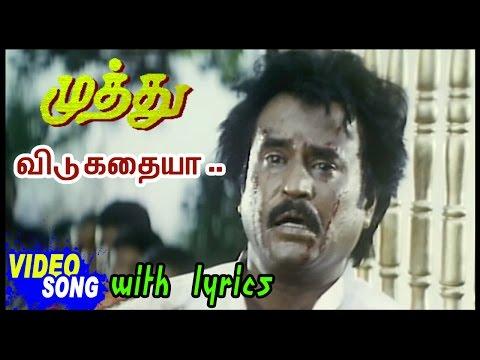 Muthu Movie Songs | Vidu Kathaiya Video Song with Lyrics | Rajinikanth | Meena | A R Rahman