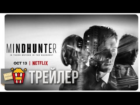 ОХОТНИК ЗА РАЗУМОМ (Сезон 2) — Русский трейлер | 2017 | Новые трейлеры