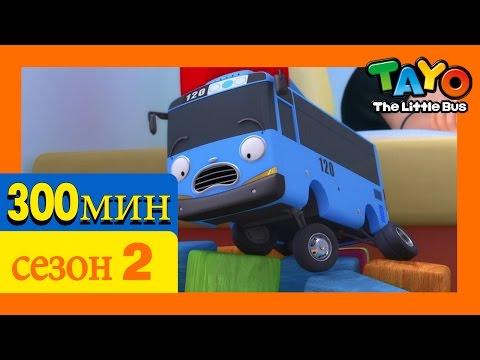 Автобус тайо 2 сезон мультфильм на русском все серии подряд без перерыва