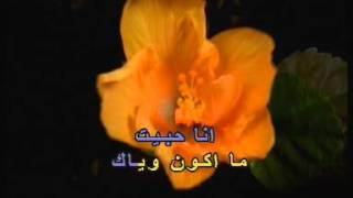Arabic Karaoke Elissa Malyoun A7ebbak