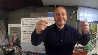 Трансляция художника Игоря Сахарова  Вопрос - ответ  Выпуск 13