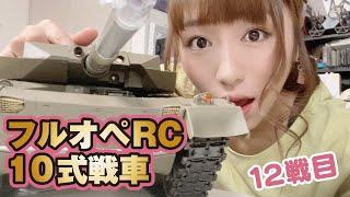 遂に完成なるか!フルオペRC10式戦車、12戦目!プラモパートを超えたらゴール!