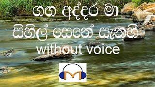 Ganga Addara Ma Karaoke (without voice) ගඟ අද්දර මා සිහිල් සෙනෙහෙ
