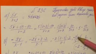 236 Алгебра 8 класс Представьте дробь в виде суммы или разности целого выражения и дроби