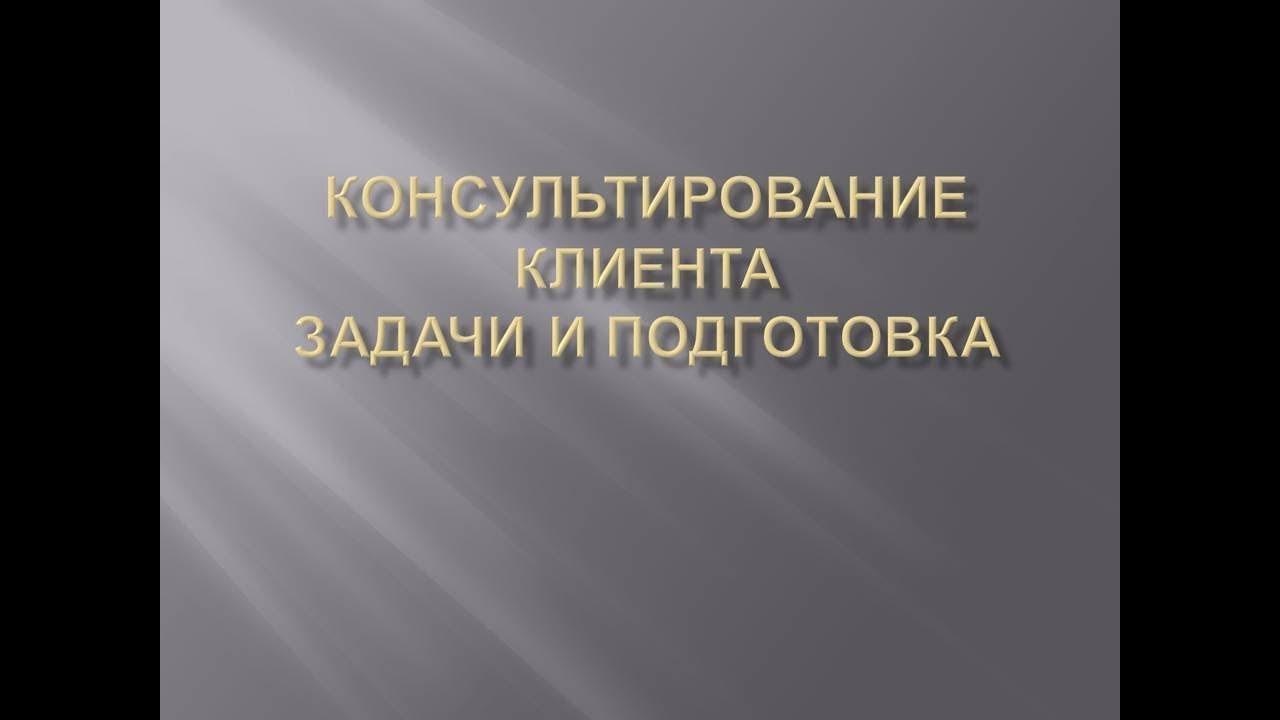 Юридическое консультирование. Основы для начинающих. Задачи и подготовка. 2018 г.