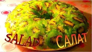 Рецепт салата Малахитовый браслет. Salad recipe Malachite bracelet
