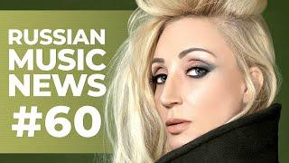 Russian Music News #60